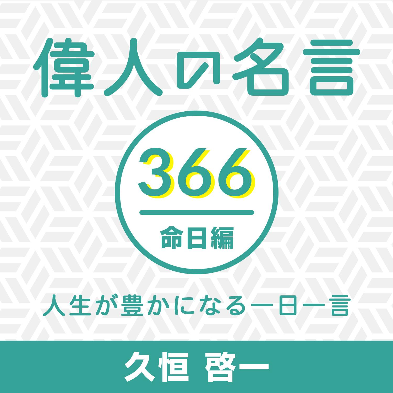 偉人の名言366命日編〜人生が豊かになる一日一言〜