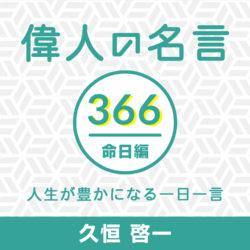 偉人の名言366〜人生が豊かになる一日一言〜
